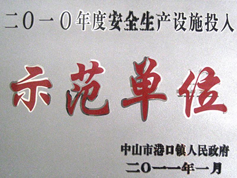 2010年度安全生产设施投入示范单位