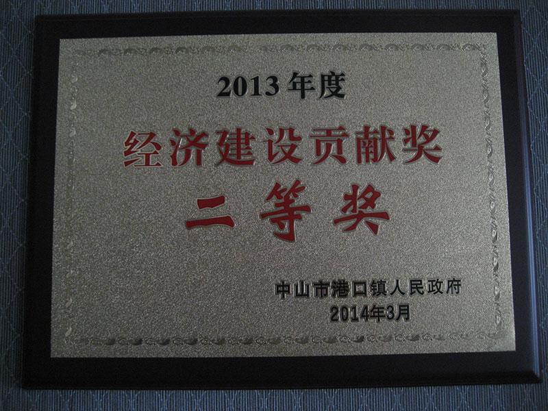 2013年度经济建设贡献二等奖