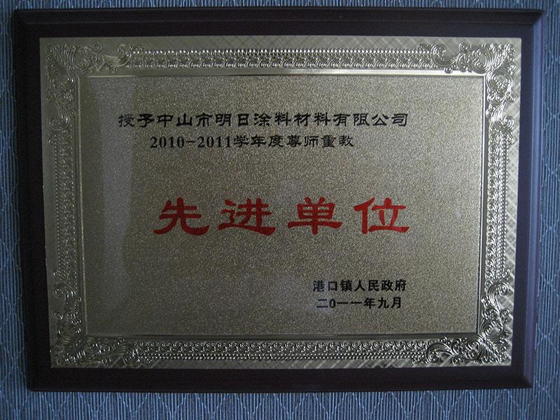 2010-2011学年度尊师重教先进单位