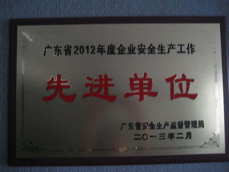 2012年度企业安全生产工作先进单位